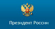 Перейти на сайт Президента РФ